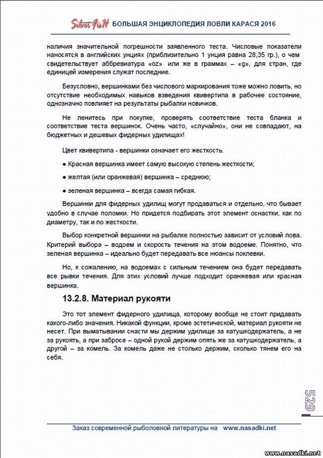 Рукоять фидерного удилища - Большая энциклопедия ловли карася 2016