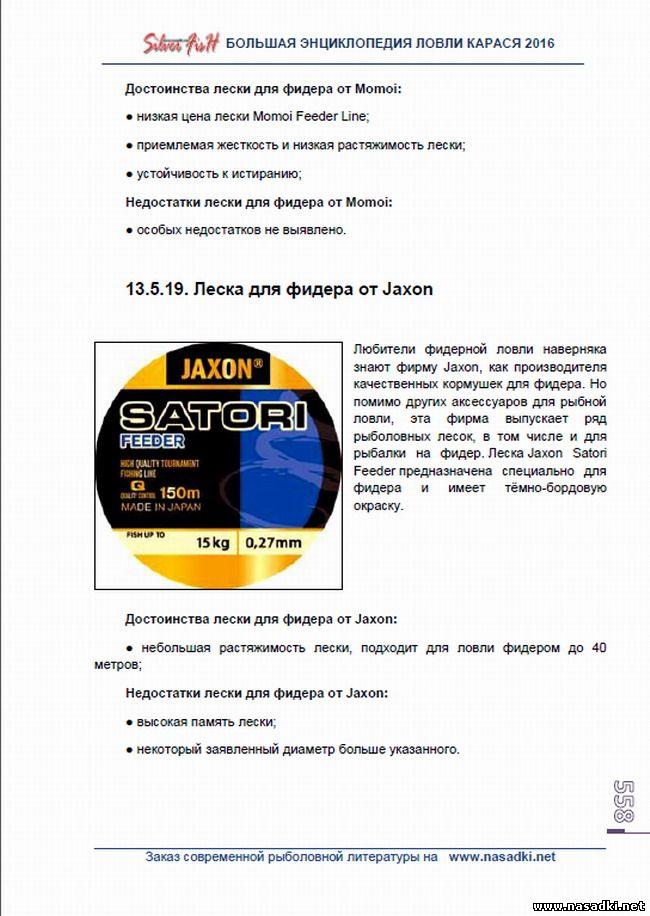 Леска Jaxon для ловли карася - Большая энциклопедия ловли карася 2016