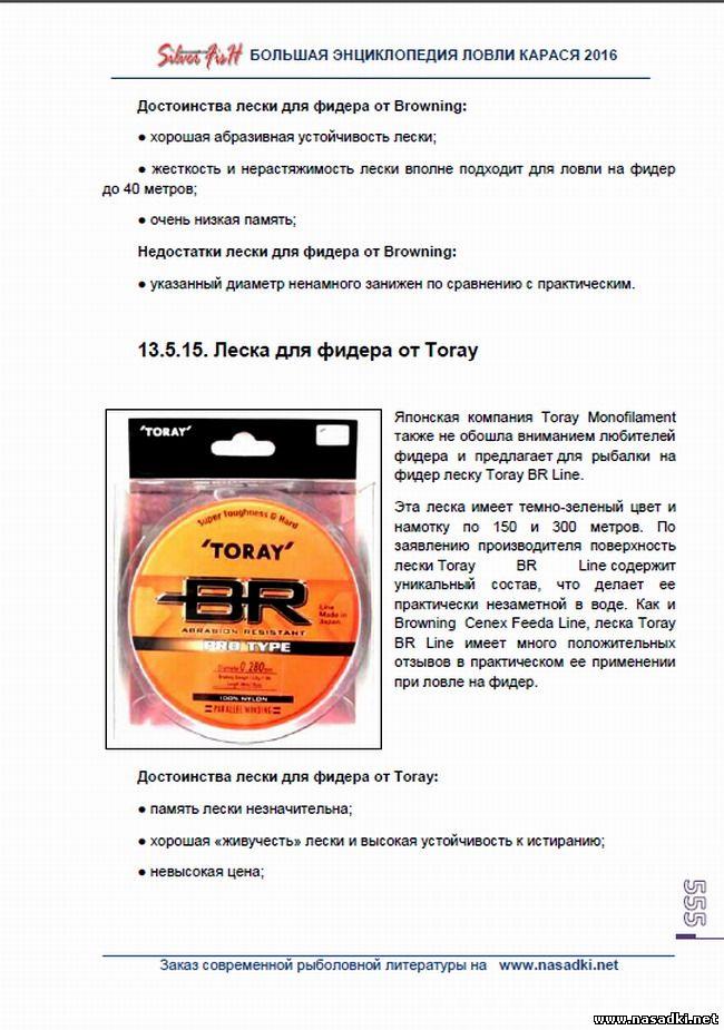 Леска Toray для ловли карася - Большая энциклопедия ловли карася 2016