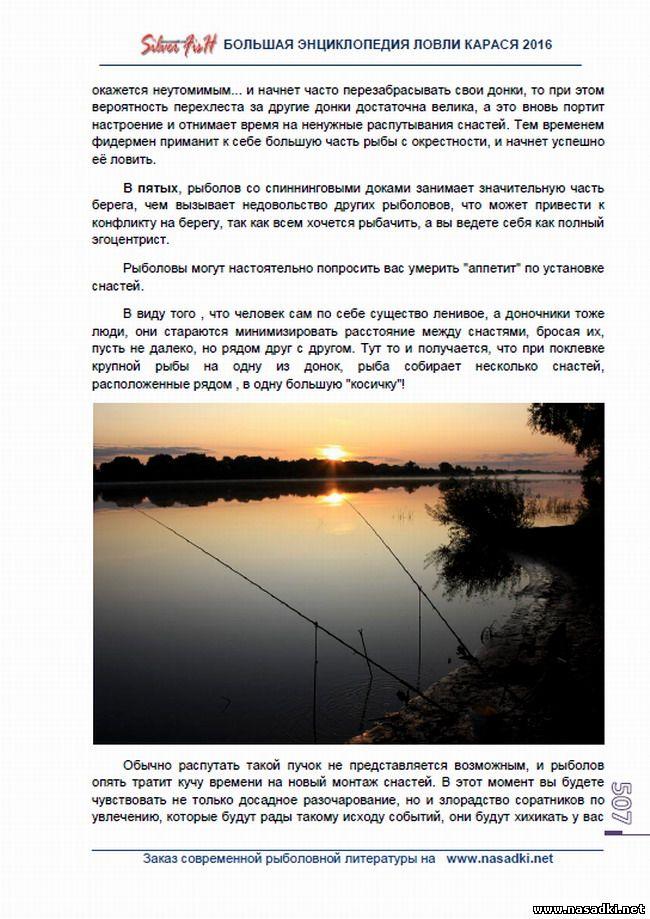 Фидерное удилище для ловли карася - Большая энциклопедия ловли карася 2016