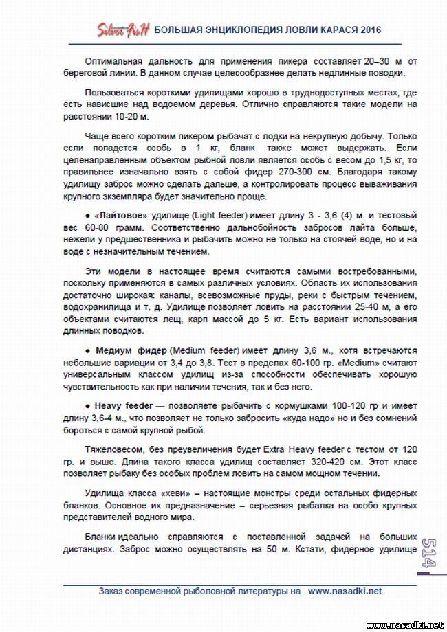 Классификация фидерных удилищ - Большая энциклопедия ловли карася 2016