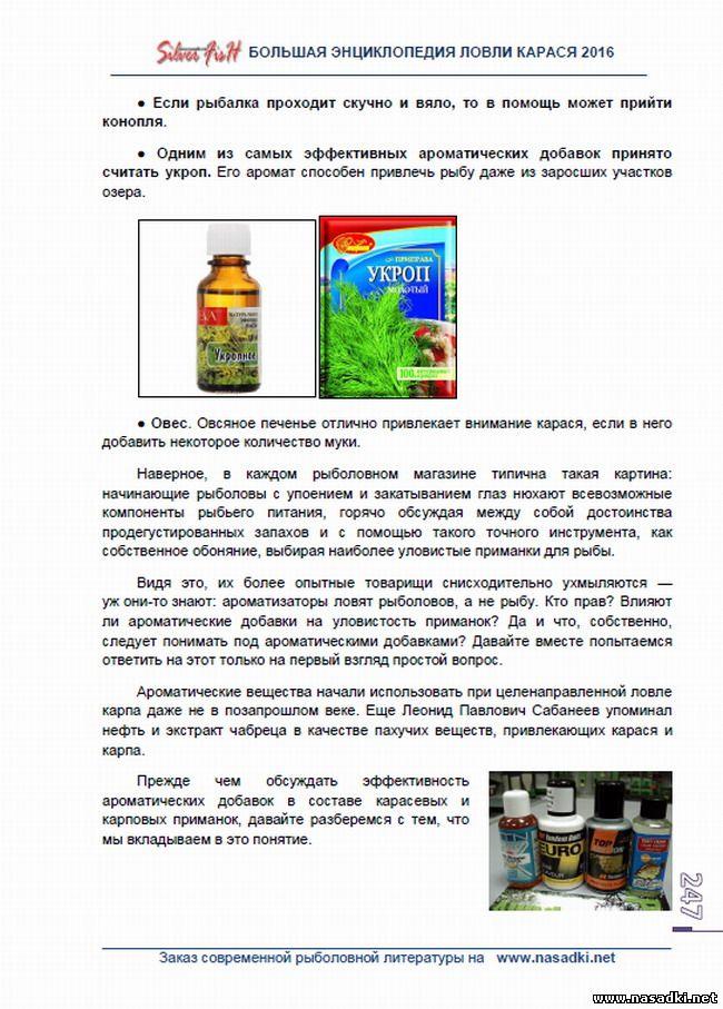 Как выбрать ароматизатор для карася - Большая энциклопедия ловли карася 2016