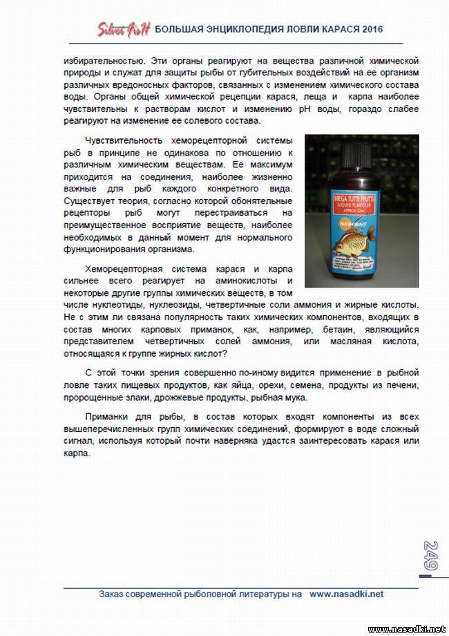 Как выбрать ароматизатор на карася - Большая энциклопедия ловли карася 2016