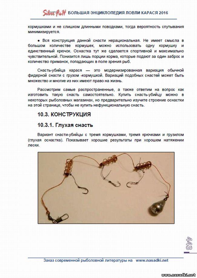 недостатки снасти убийца-карася - Большая энциклопедия ловли карася 2016