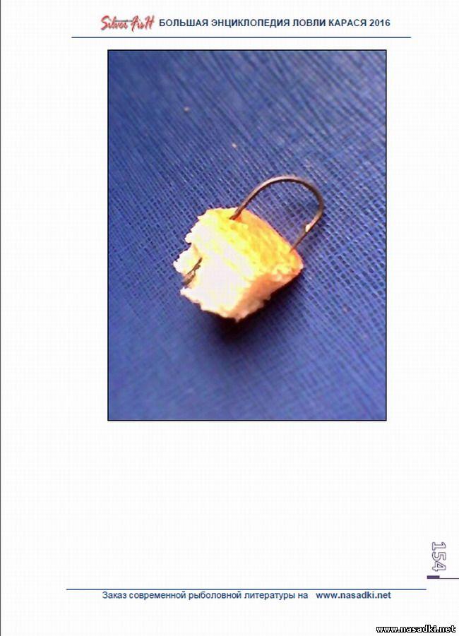 Хлебная корочка для ловли карася - Большая энциклопедия ловли карася 2016