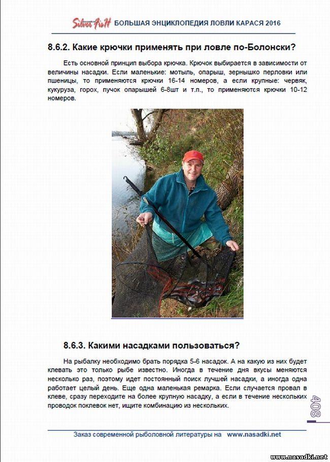 Какие крючки ипользовать при ловле карася - Большая энциклопедия ловли карася 2016