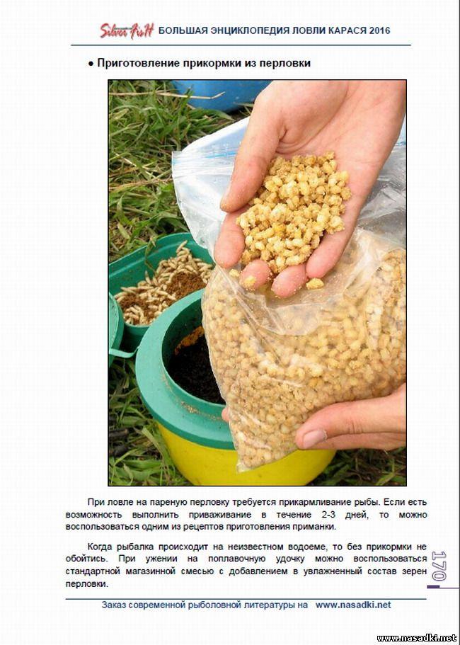 Прикормка из перловки на карася - Большая энциклопедия ловли карася 2016