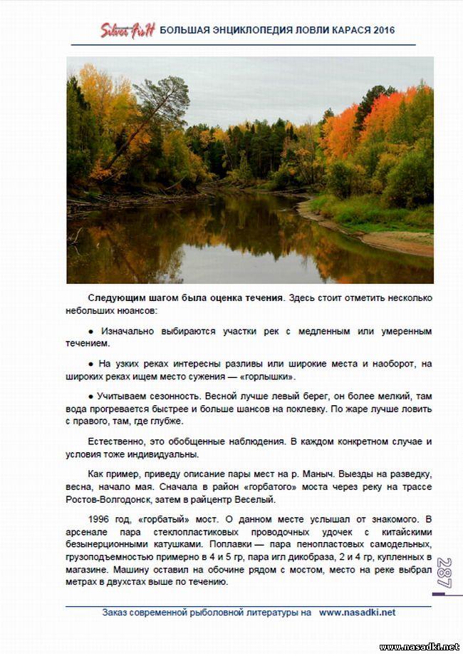 Составление карты реки для рыбалки - Большая энциклопедия ловли карася 2016