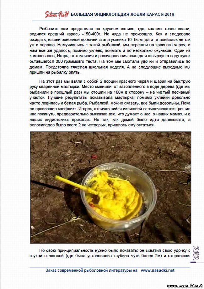 Карась любит ванильный аттрактант - Большая энциклопедия ловли карася 2016