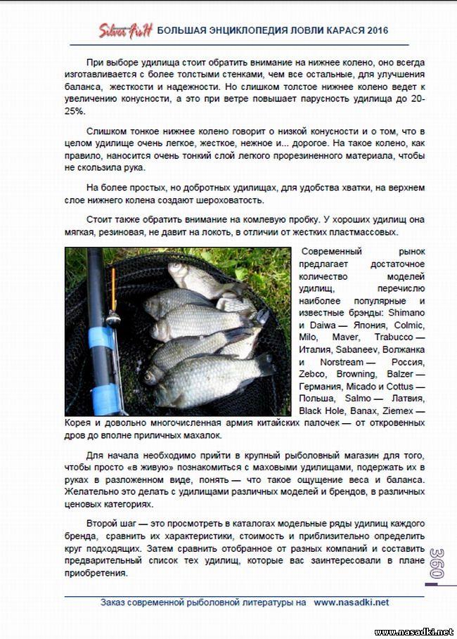 Маховая поплавочная удочка - Большая энциклопедия ловли карася 2016