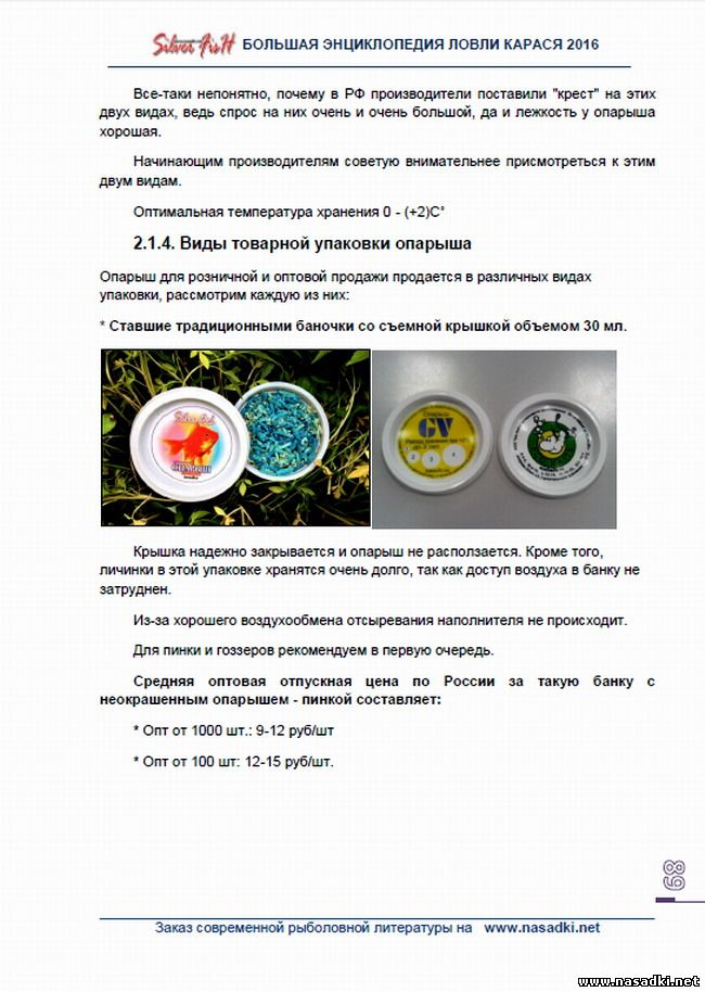 Виды товарной упаковки опарыша - Большая энциклопедия ловли карася 2016