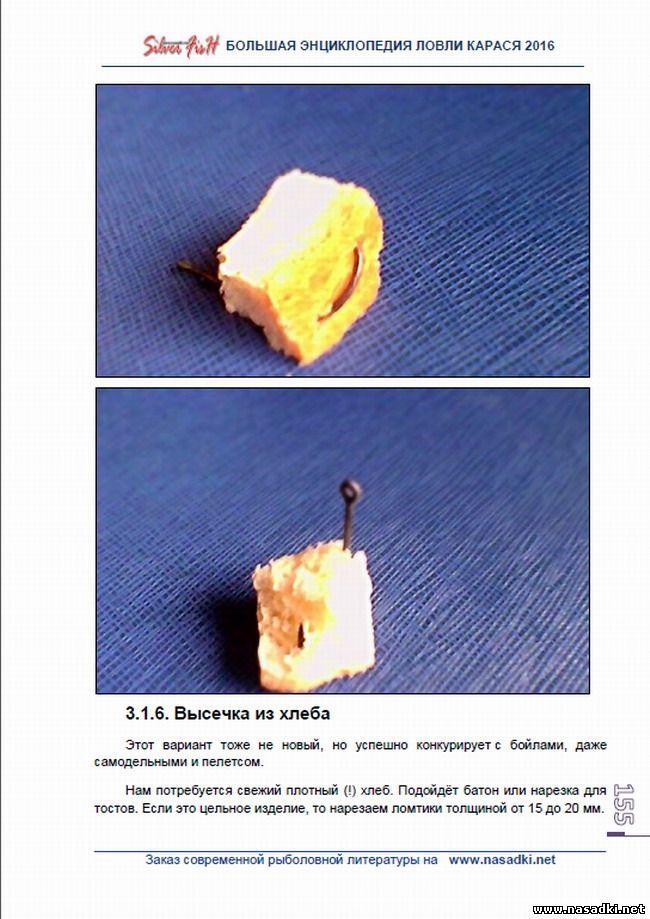 Насадка высечка из хлеба для ловли карася