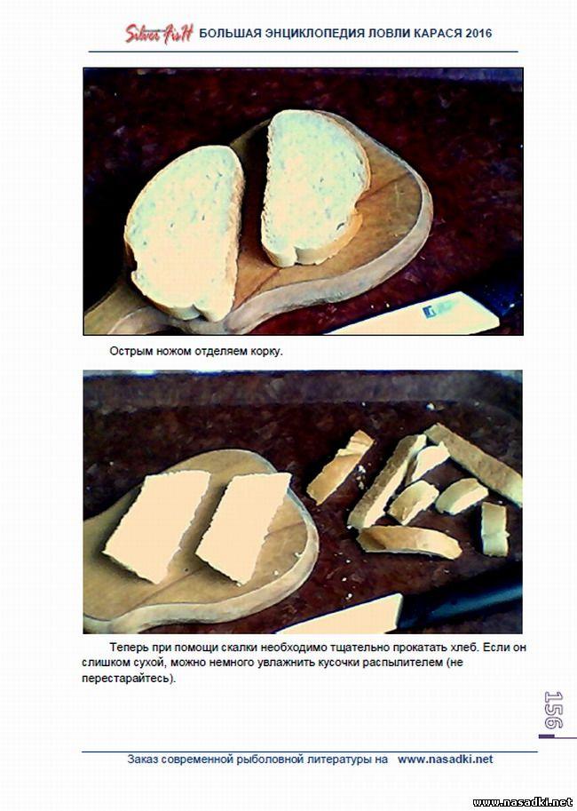 Высечка из хлеба на карася - Большая энциклопедия ловли карася 2016