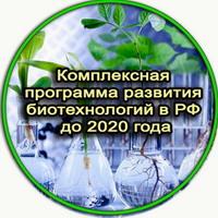 программа развития биотехнологий до 2020 года