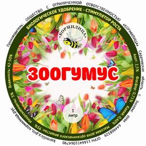 Зоогумус для цветов Кормилица