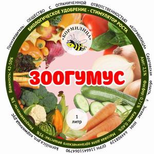 Удобрение зоогумус для овощей Кормилица