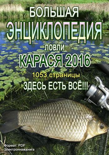 Большая Энциклопедия ловли карася 2016