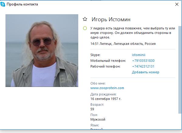 Истомин Игорь Иванович - аферист в области производства опарыша